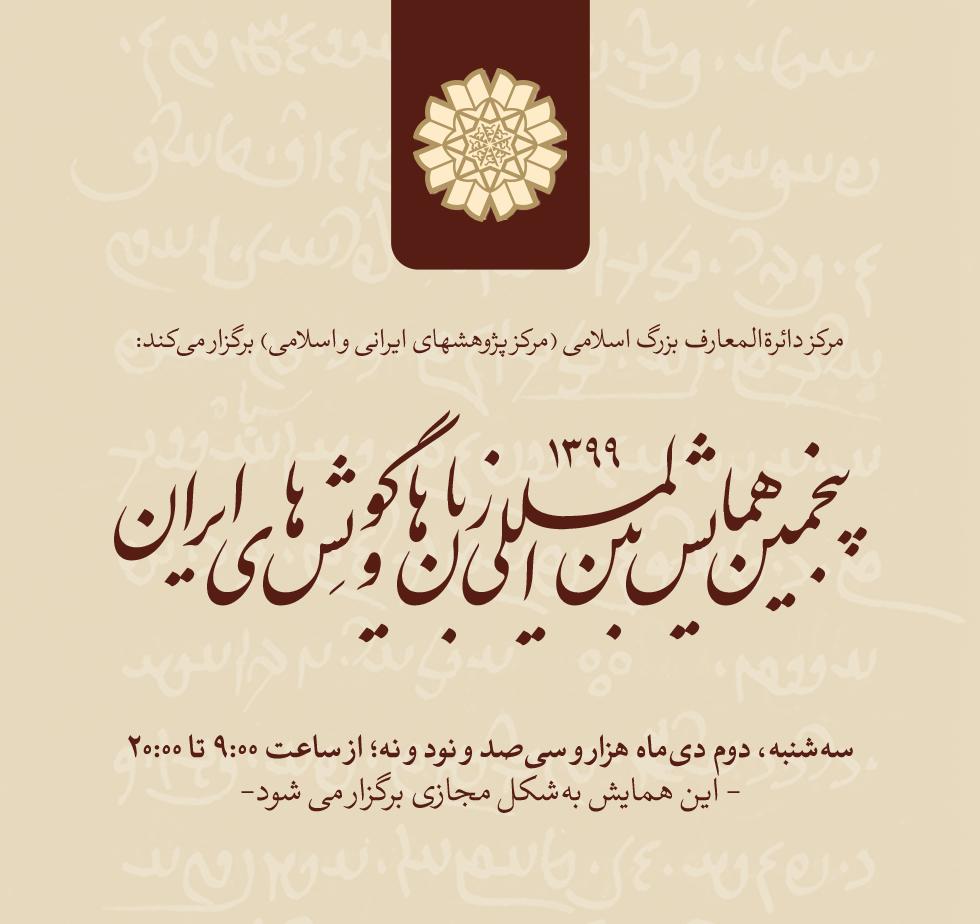 پنجمین همایش بینالمللی زبانها و گویشهای ایران (گذشته و حال) برگزار شد