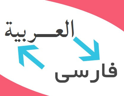 روش های ترجمه زبان عربی- بخش اول
